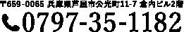 0797-35-1182