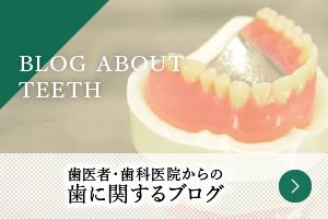 歯医者・歯科医院からの歯に関するブログ