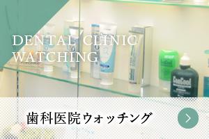 歯科医院ウォッチング
