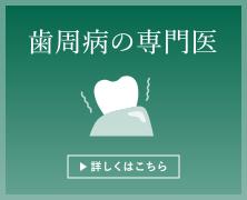 歯周病の専門医